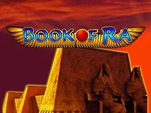 Игровой аппарат Book of Ra в онлайн казино